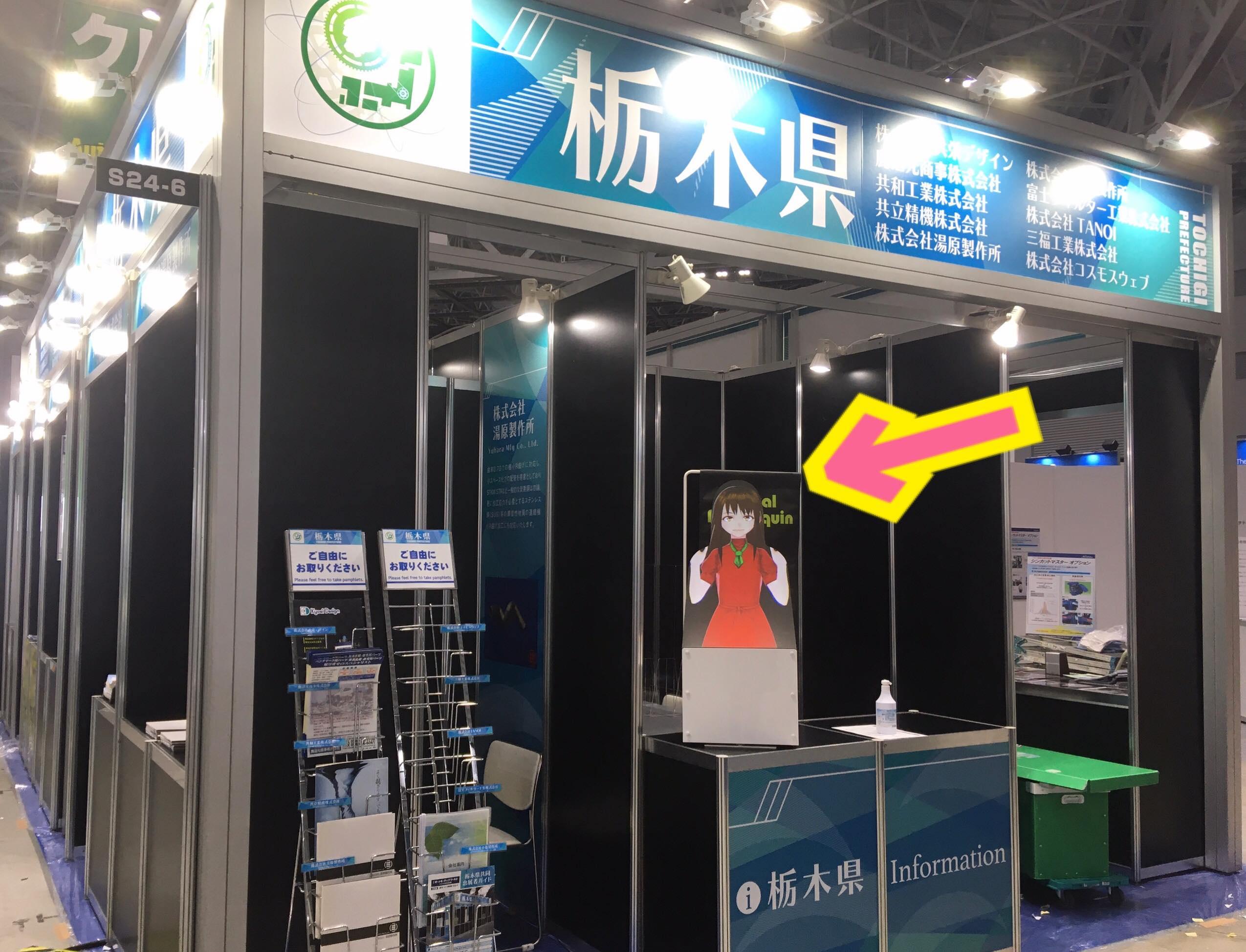 バーチャル接客員|東京ビッグサイト展示会で集客支援